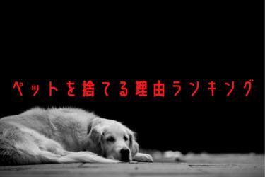 【犬&猫】ペットを捨てる理由ランキング