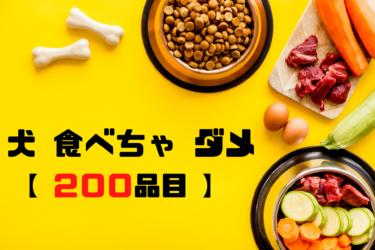 【 保存版 】犬が食べてはいけないもの 200選(野菜・果物・魚・肉など)