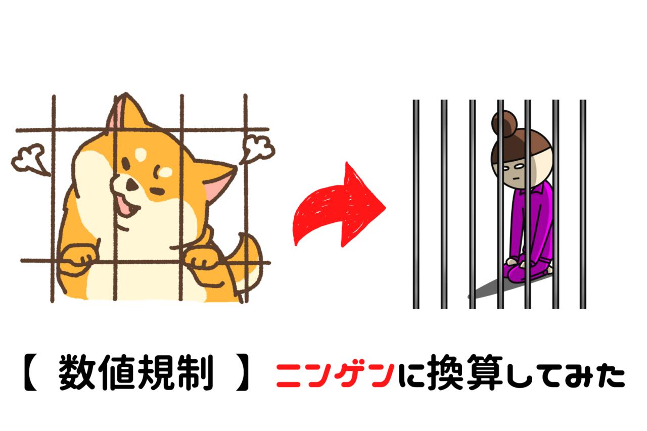 数値規制を人間に置き換えたらどうなる?動物愛護法改正2020年