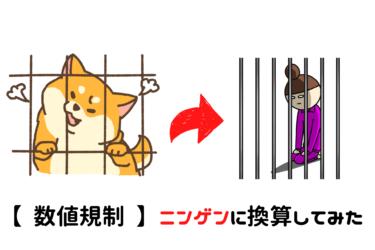 数値規制(動物愛護法改正)をニンゲンに置き換えてみた|あなたなら耐えられる?