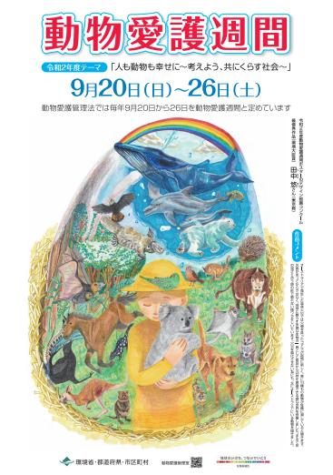 動物愛護週間ポスター最優秀賞(令和二年)2020年環境省
