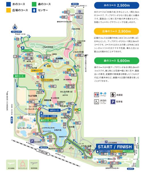 昭和記念公園ウォーキングコース
