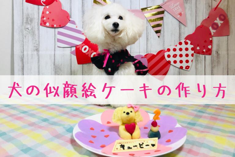 犬の似顔絵ケーキの作り方、手作り、レシピ、ジャガイモ、サツマイモ、誕生日、100均、ダイソー、セリア、Seria、簡単、安い、