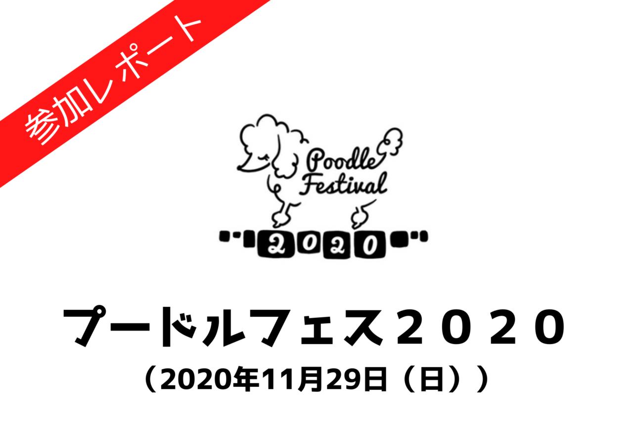 プードルフェス2020、プードルフェスティバル2020、東京都江東区夢の島、イーノの森、2020年11月29日(日)