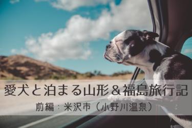 ペットと泊まる、犬と泊まる、山形県、米沢市、小野川温泉、福島県、会津若松市、会津東山温泉、ペット連れ、犬連れ