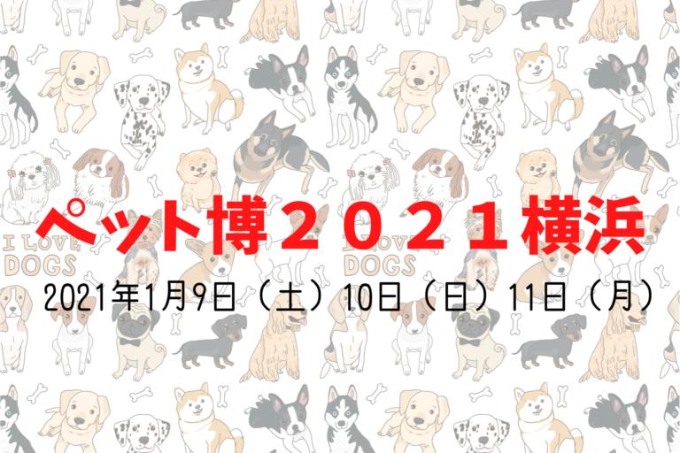 ペット博2021横浜、Pet博