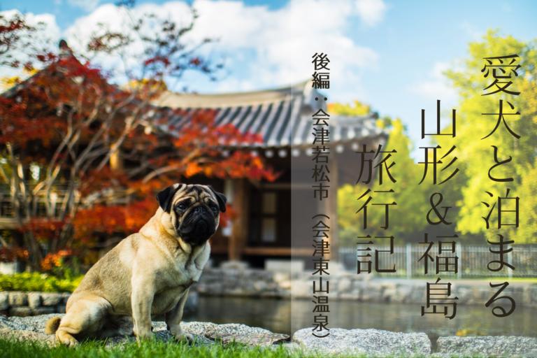 ペット連れ、犬連れ、ペットと泊まれる、会津若松市、福島県、会津東山温泉、庄助の宿、瀧の湯、大内宿、