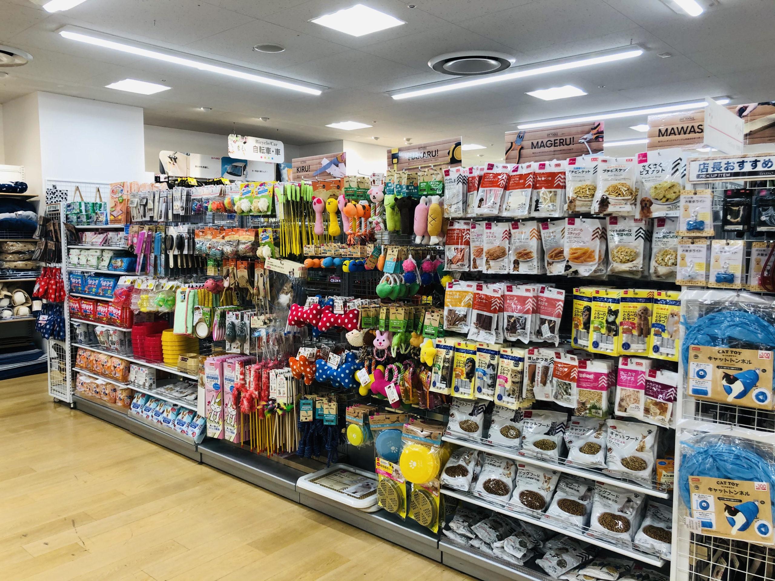 ダイソーアルカキット錦糸町、ペット用品