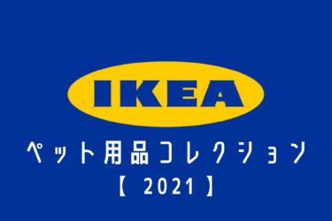 IKEA(立川)のペット用品を大公開します