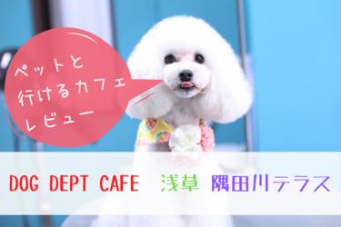 【 ペット同伴可能 】DOG DEPT CAFE(ドッグデプトカフェ)浅草 隅田川テラス
