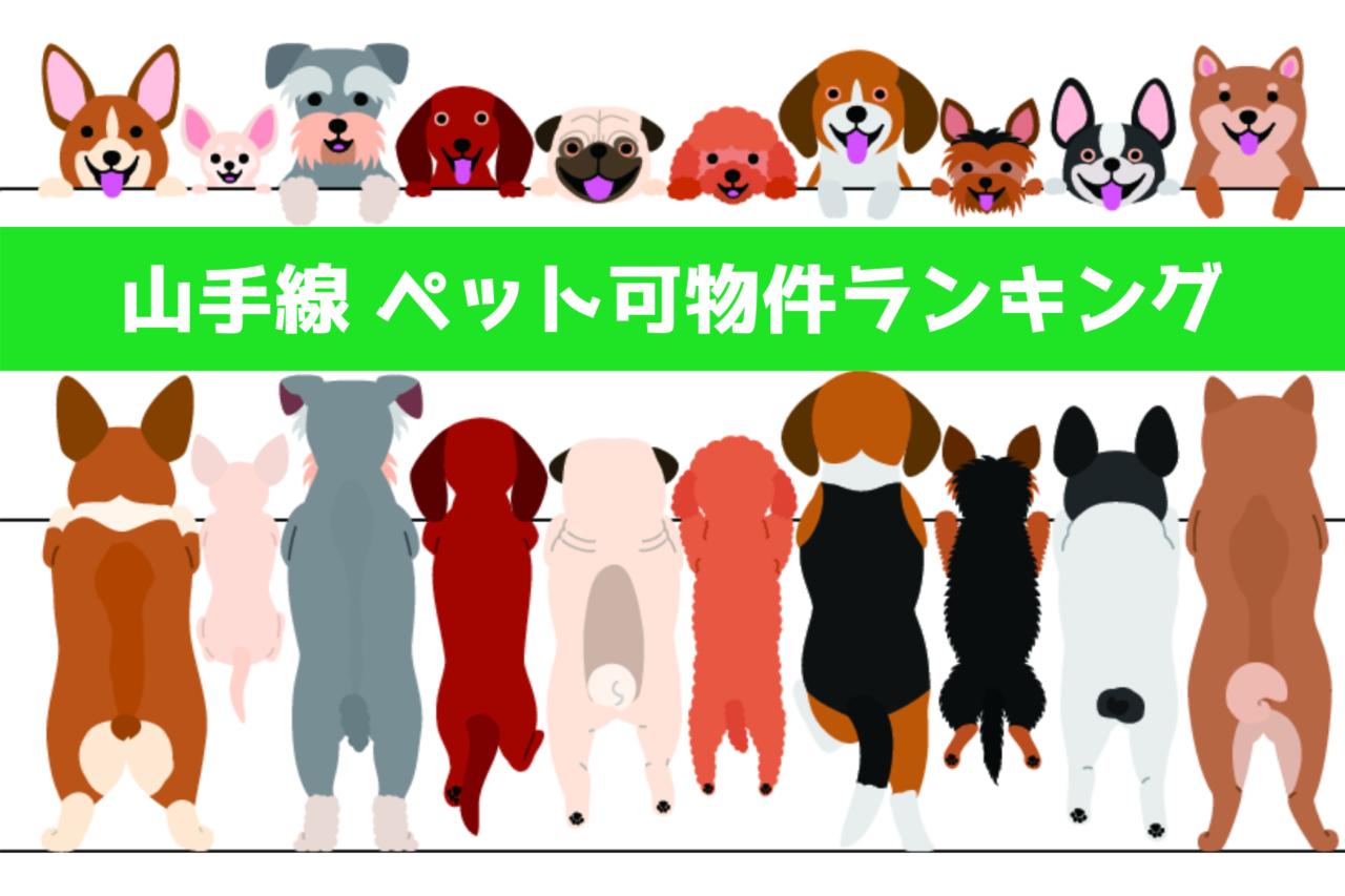 ペット飼育可能物件、東京都23区、犬と住める、ペット居住可能、山手線