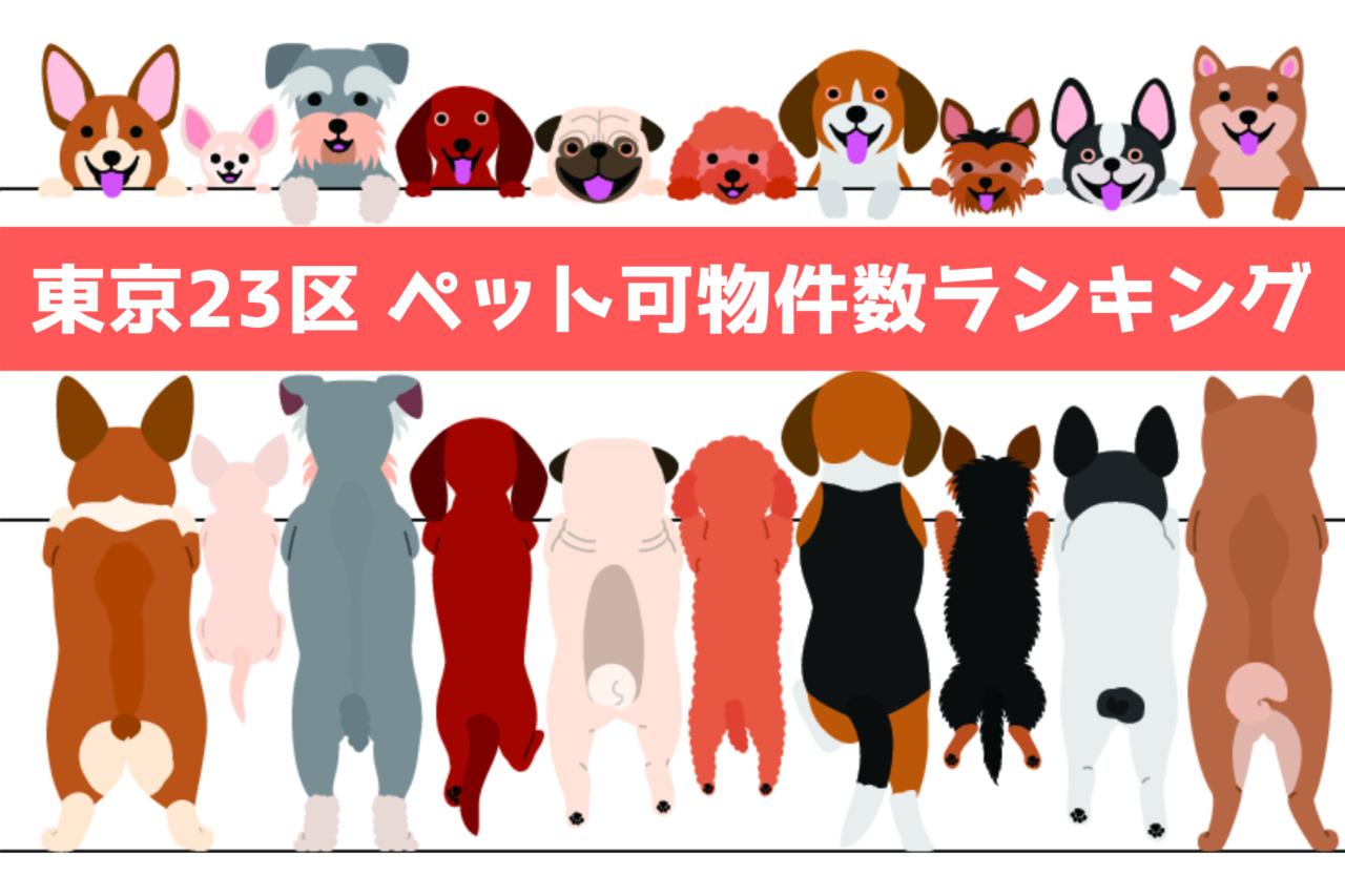 ペット飼育可能物件、東京都23区、犬と住める、ペット居住可能