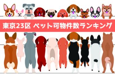 【 衝撃の少なさ 】東京23区のペット飼育可能な賃貸物件ランキング