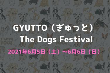 GYUTTO(ぎゅっと) The Dogs Festival、2021年6月5日、6月6日、ペット・犬イベント情報、関西、大阪、