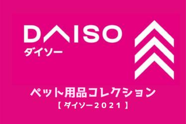 ダイソー ペット用品(犬関連)【 2021年春 】|ダイソーアルカキット錦糸町店