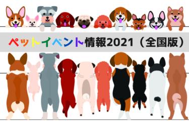 ペット・犬・猫・イベント情報2021、東京、神奈川、埼玉、大阪、広島、九州、福岡、横浜、関東、関西、中部、九州、名古屋