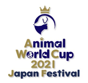 Animal World Cup 2021 Japan Festival、アニマルワールドカップ2021、ペット、イベント情報、オンライン、犬と行けるイベント