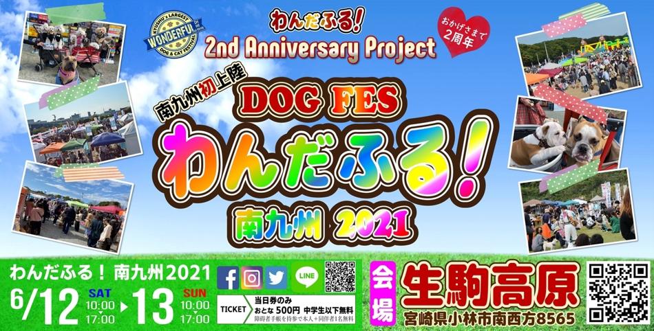 わんだふる!南九州、犬イベント