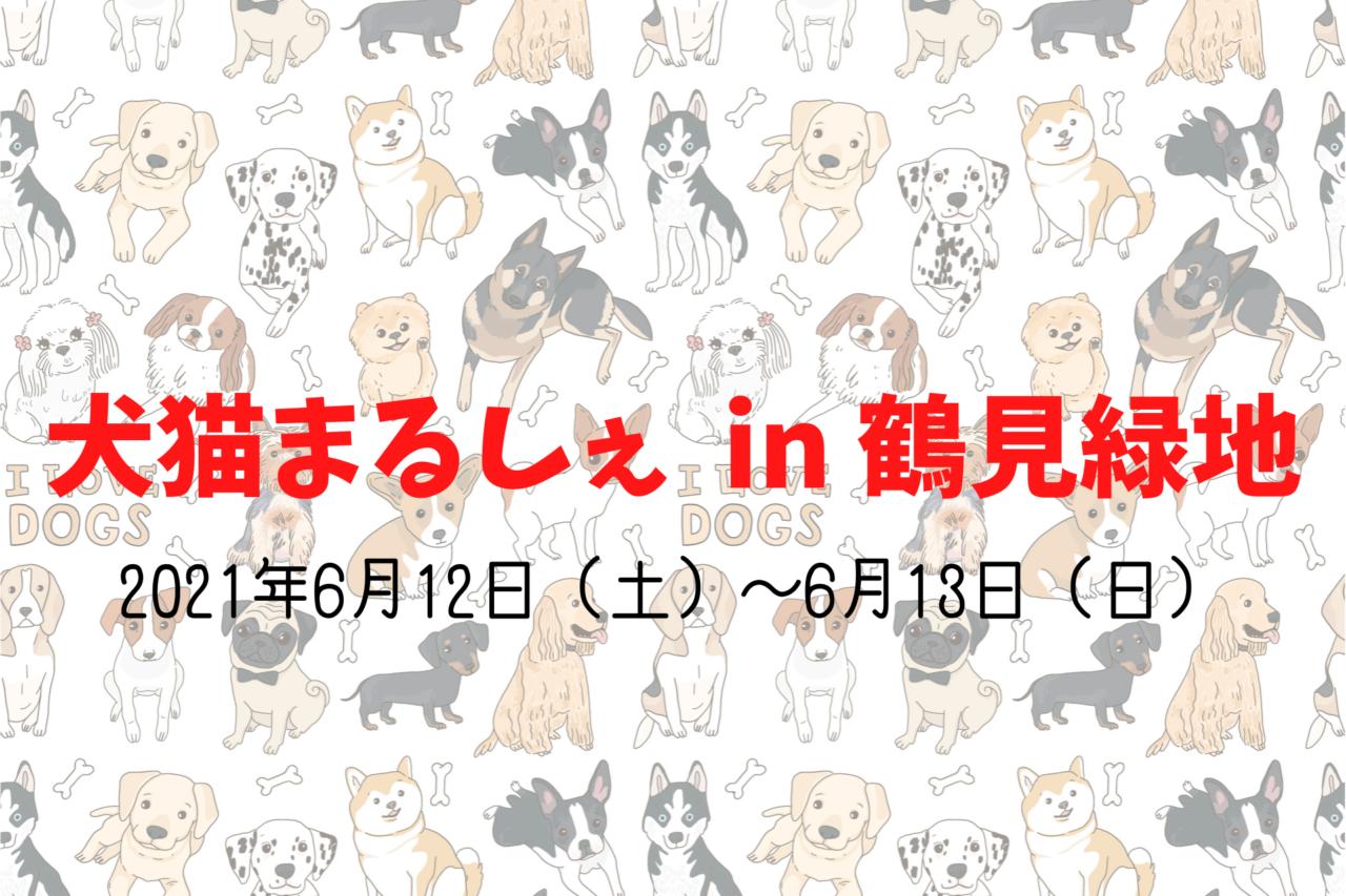 犬猫まるしぇ in 鶴見緑地、犬、猫と行けるイベント情報、2021