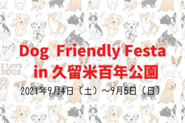 Dog Friendly Festa 第5回イヌトピア久留米(2021年9月4日(土)~9月5日(日)) 久留米百年公園(福岡県久留米市)