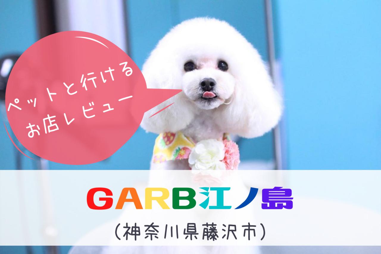 GARB江ノ島(ガーブ)犬、ペット同伴可能、ペット可、レストラン・カフェ、神奈川県藤沢市、湘南・江ノ島、ペットと行けるお店