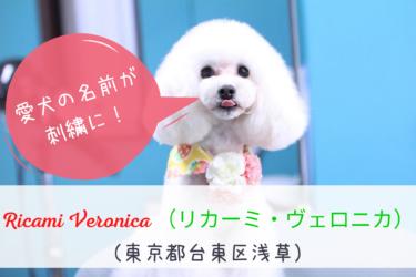 ペット・愛犬の名前入れをオシャレな刺繍で|Ricami Veronica(リカーミ・ヴェロニカ)at 浅草
