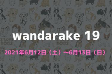 wandarake19、愛知県名古屋市、ペット、犬、イベント