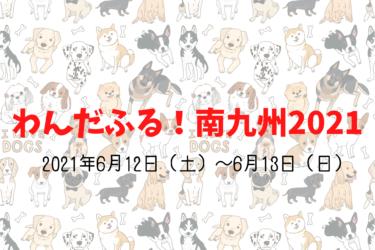 わんだふる!南九州2021|宮崎県小林市
