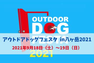 アウトドアドッグフェスタ in 八ヶ岳2021(2021年9月18日(土)~9月19日(日))|富士見高原リゾート