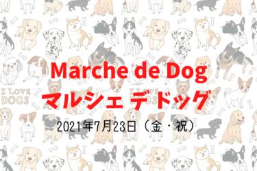 Marche de Dog マルシェ デ ドッグ (2021年7月23日(金・祝)|アールベルアンジェ仙台(宮城県仙台市)