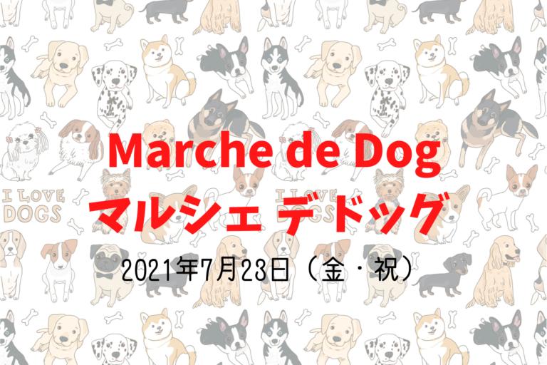marche de dog マルシェデドッグ、犬、イベント2021、ペット