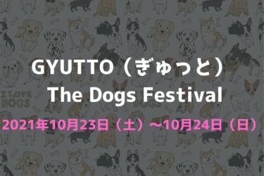 【 延期 ⇒ 開催! 】GYUTTO The Dogs Festival(2021年10月23日(土)~10月24日(日))|大阪舞洲ドッグウォーキング