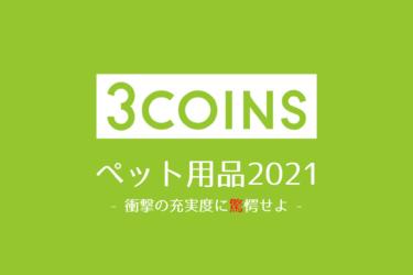 3COINS(300円均一)犬・ペット関連グッズは衝撃の品揃え|2021年夏版