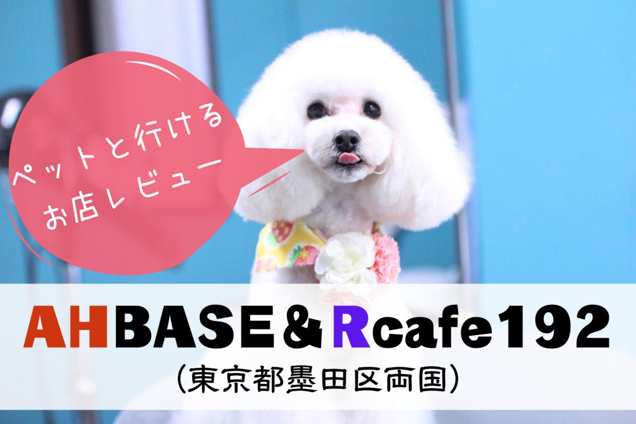 AHBASE、Rcafe192、アールカフェ192、エーエイチベース、ペット可、ドッグカフェ、レストラン、東京都墨田区横網、両国、錦糸町、蔵前