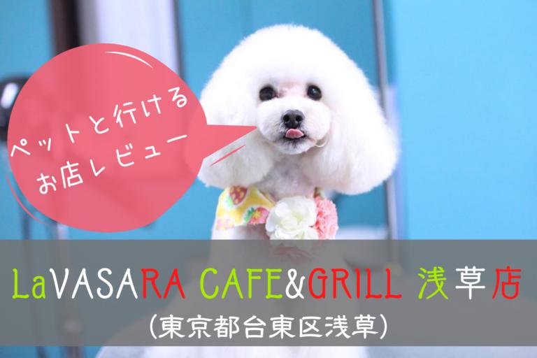 LaVASARA CAFE&GRILL 浅草店、東京都台東区浅草、ペットと行ける、犬と行ける、犬可能、ペット可能、ドッグカフェ、レストラン、ワンコOK