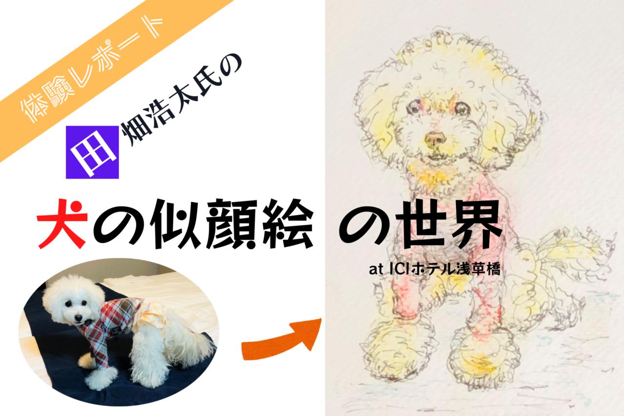 犬の似顔絵、猫の似顔絵、ペットの似顔絵、田畑浩太、ドローイングアート、ライブドローイング、アートポラリス、株式会社スターリーナイト