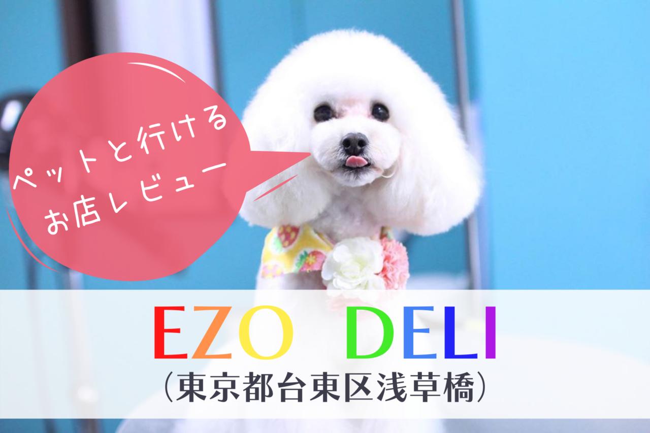 EZO DELI、エゾデリ、ペット可、ドッグカフェ、ドッグレストラン、東京都台東区浅草橋、ICIホテル、MONdayApart Premium 秋葉原浅草橋ステーション