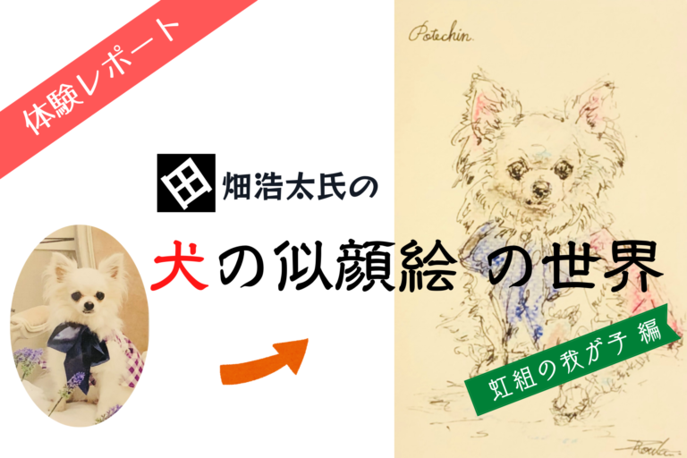 犬・猫・ペットの似顔絵、肖像画、ライブドローイング、田畑浩太、アートポラリス、ART POLARIS、東京都、ドローイングアートイベント、ICIホテル浅草橋、