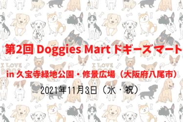 第2回 Doggies Mart ドギーズマート(2021年11月3日(水・祝))|久宝寺緑地公園・修景広場(大阪府八尾市)、ペットと行けるイベント、犬と行けるイベント